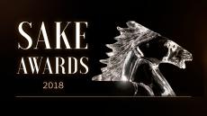 2018 SAKE Awards